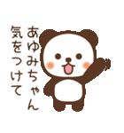 【あゆみ】あゆみちゃんへ送るスタンプ(個別スタンプ:01)
