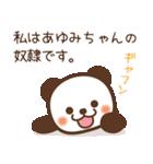 【あゆみ】あゆみちゃんへ送るスタンプ(個別スタンプ:02)