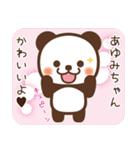 【あゆみ】あゆみちゃんへ送るスタンプ(個別スタンプ:03)