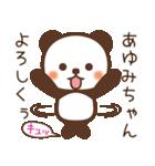 【あゆみ】あゆみちゃんへ送るスタンプ(個別スタンプ:04)