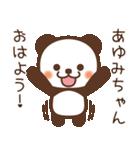 【あゆみ】あゆみちゃんへ送るスタンプ(個別スタンプ:05)
