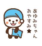 【あゆみ】あゆみちゃんへ送るスタンプ(個別スタンプ:06)
