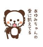 【あゆみ】あゆみちゃんへ送るスタンプ(個別スタンプ:07)