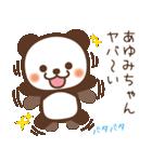 【あゆみ】あゆみちゃんへ送るスタンプ(個別スタンプ:08)