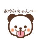 【あゆみ】あゆみちゃんへ送るスタンプ(個別スタンプ:09)