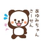 【あゆみ】あゆみちゃんへ送るスタンプ(個別スタンプ:10)