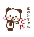 【あゆみ】あゆみちゃんへ送るスタンプ(個別スタンプ:11)