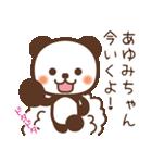 【あゆみ】あゆみちゃんへ送るスタンプ(個別スタンプ:12)