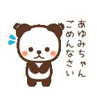 【あゆみ】あゆみちゃんへ送るスタンプ(個別スタンプ:13)