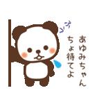 【あゆみ】あゆみちゃんへ送るスタンプ(個別スタンプ:14)