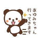 【あゆみ】あゆみちゃんへ送るスタンプ(個別スタンプ:15)