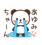 【あゆみ】あゆみちゃんへ送るスタンプ(個別スタンプ:16)