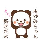 【あゆみ】あゆみちゃんへ送るスタンプ(個別スタンプ:17)
