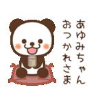 【あゆみ】あゆみちゃんへ送るスタンプ(個別スタンプ:19)
