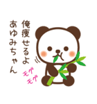 【あゆみ】あゆみちゃんへ送るスタンプ(個別スタンプ:20)