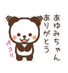 【あゆみ】あゆみちゃんへ送るスタンプ(個別スタンプ:21)