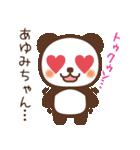 【あゆみ】あゆみちゃんへ送るスタンプ(個別スタンプ:22)