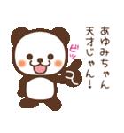 【あゆみ】あゆみちゃんへ送るスタンプ(個別スタンプ:23)