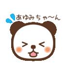 【あゆみ】あゆみちゃんへ送るスタンプ(個別スタンプ:24)