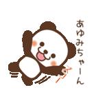【あゆみ】あゆみちゃんへ送るスタンプ(個別スタンプ:25)