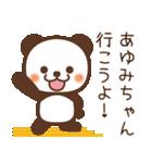 【あゆみ】あゆみちゃんへ送るスタンプ(個別スタンプ:26)