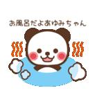 【あゆみ】あゆみちゃんへ送るスタンプ(個別スタンプ:27)