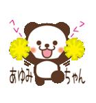 【あゆみ】あゆみちゃんへ送るスタンプ(個別スタンプ:28)