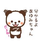【あゆみ】あゆみちゃんへ送るスタンプ(個別スタンプ:29)
