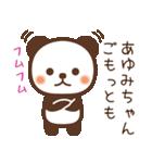 【あゆみ】あゆみちゃんへ送るスタンプ(個別スタンプ:30)