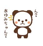 【あゆみ】あゆみちゃんへ送るスタンプ(個別スタンプ:32)