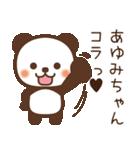 【あゆみ】あゆみちゃんへ送るスタンプ(個別スタンプ:33)