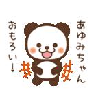 【あゆみ】あゆみちゃんへ送るスタンプ(個別スタンプ:35)