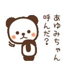 【あゆみ】あゆみちゃんへ送るスタンプ(個別スタンプ:36)