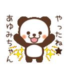 【あゆみ】あゆみちゃんへ送るスタンプ(個別スタンプ:37)