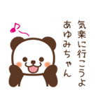 【あゆみ】あゆみちゃんへ送るスタンプ(個別スタンプ:38)