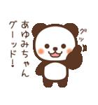 【あゆみ】あゆみちゃんへ送るスタンプ(個別スタンプ:39)