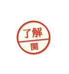大人のはんこ(関さん用)(個別スタンプ:3)