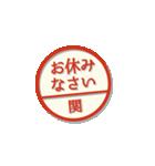 大人のはんこ(関さん用)(個別スタンプ:20)