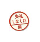大人のはんこ(関さん用)(個別スタンプ:22)
