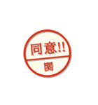 大人のはんこ(関さん用)(個別スタンプ:25)