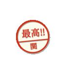 大人のはんこ(関さん用)(個別スタンプ:29)