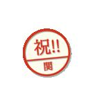 大人のはんこ(関さん用)(個別スタンプ:30)