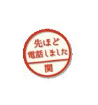 大人のはんこ(関さん用)(個別スタンプ:35)