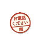 大人のはんこ(関さん用)(個別スタンプ:36)