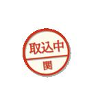 大人のはんこ(関さん用)(個別スタンプ:37)