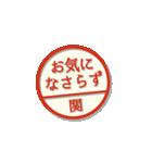 大人のはんこ(関さん用)(個別スタンプ:39)