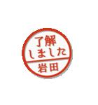 大人のはんこ(岩田さん用)(個別スタンプ:1)