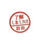 大人のはんこ(岩田さん用)(個別スタンプ:2)