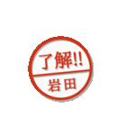 大人のはんこ(岩田さん用)(個別スタンプ:4)