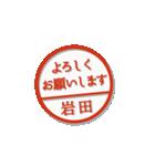 大人のはんこ(岩田さん用)(個別スタンプ:7)